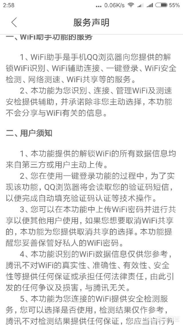 如何 破解 别人 家 的 wifi 密码