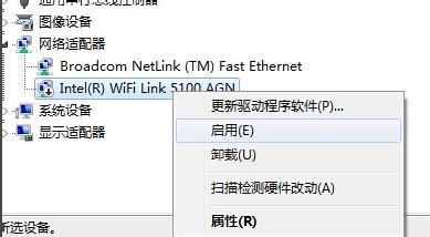 电脑连不上wifi的解决方法